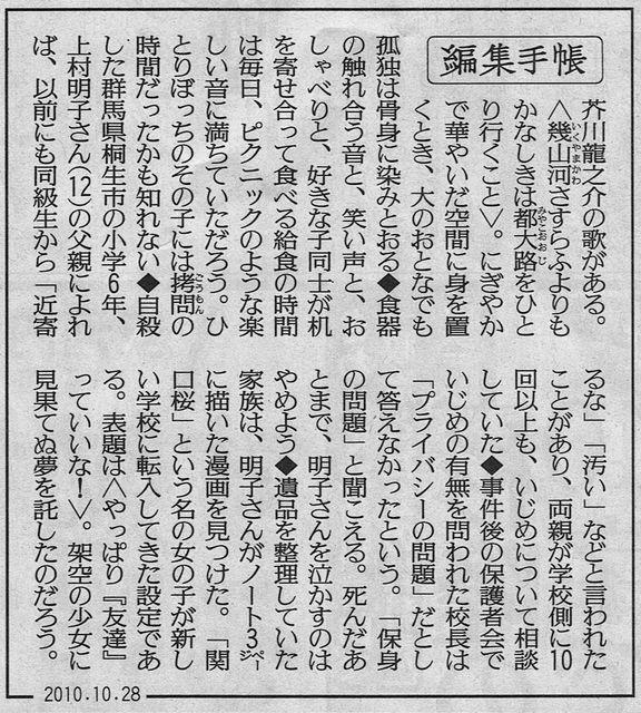 20101028 讀賣新聞 編集手帳.jpg