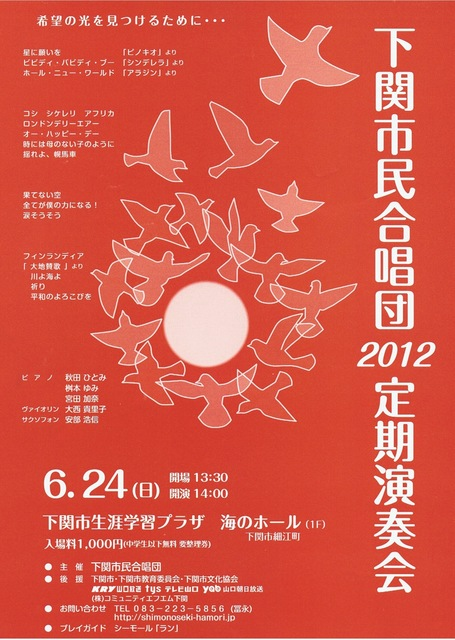 2012 06 24 下関市民合唱団 定期演奏会s.jpg