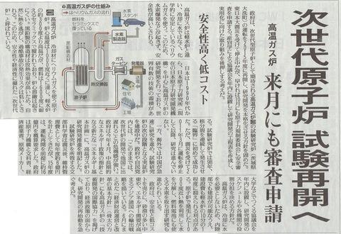 次世代原子炉 s.jpg