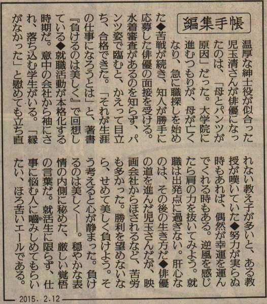 編集手帳 2015 02 12.JPG
