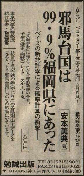 邪馬台国は福岡県にあった.JPG