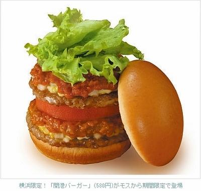 開港バーガー.jpg