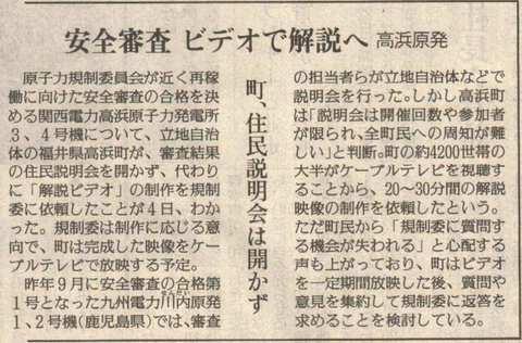 高浜原発 説明会はしないのか.jpg