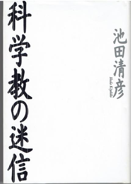 科学教の迷信/池田清彦.jpg