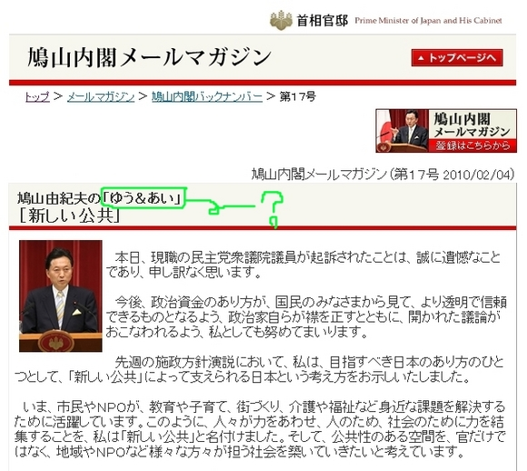 鳩山首相e.jpg