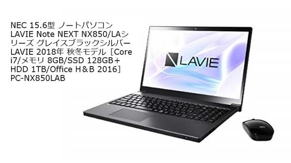 PC_NX850LAB.jpg